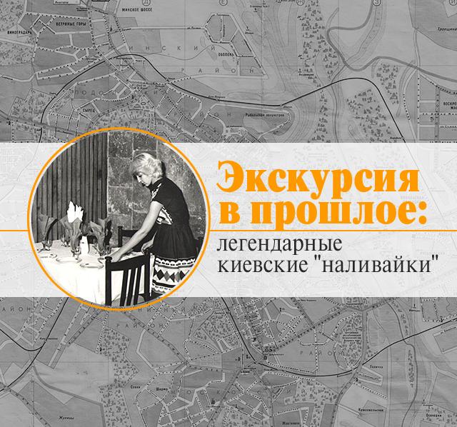 """Экскурсия в прошлое: легендарные киевские """"наливайки"""""""