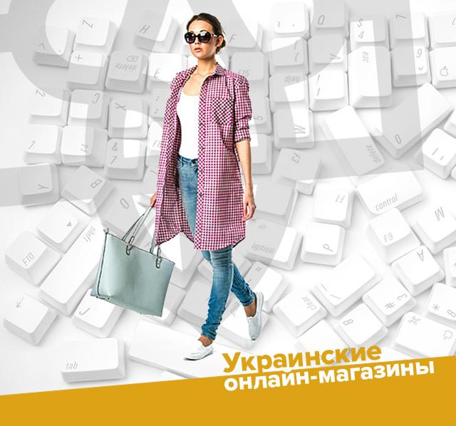 Украинские онлайн-магазины