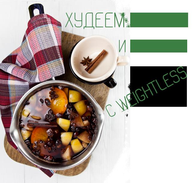 Худеем вкусно и полезно с Weightless