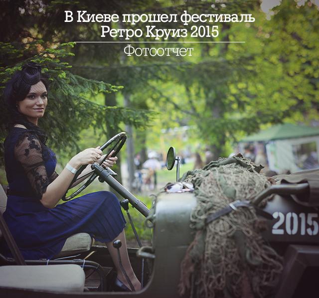 В Киеве прошел фестиваль Ретро Круиз 2015. Фотоотчет