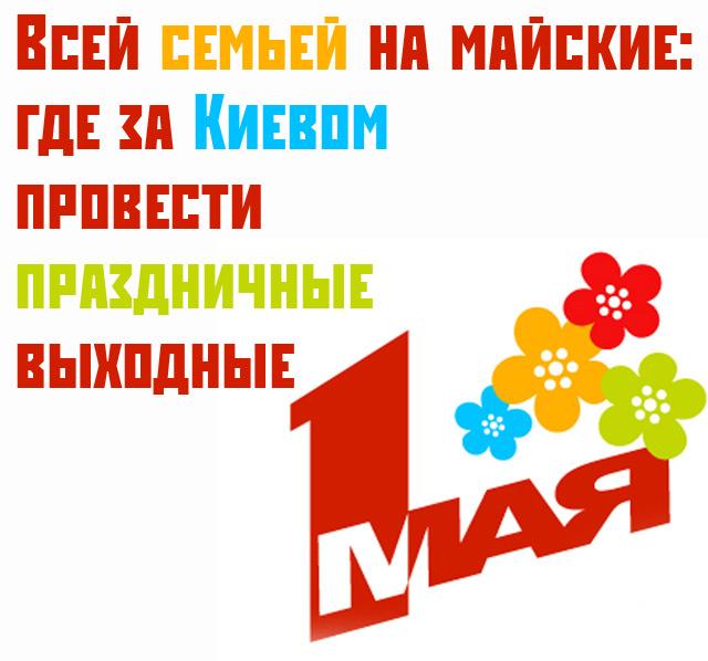 Всей семьей на майские: где за Киевом провести праздничные выходные