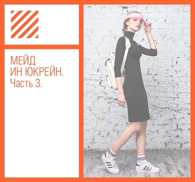 МЕЙД ИН ЮКРЕЙН. Часть 3
