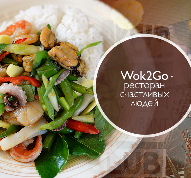 Wok2Go – ресторан счастливых людей
