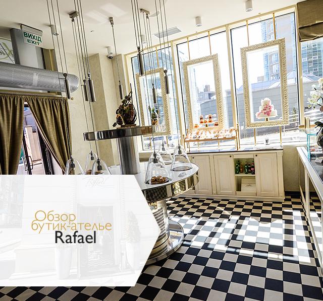 Обзор бутик-ателье Rafael