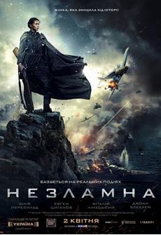 Незламна/Битва за Севастополь