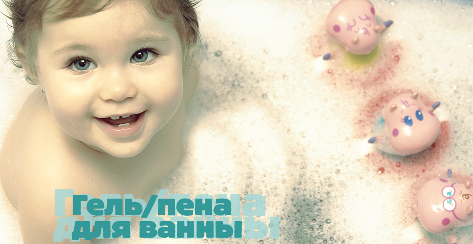 Гель/пена для ванны