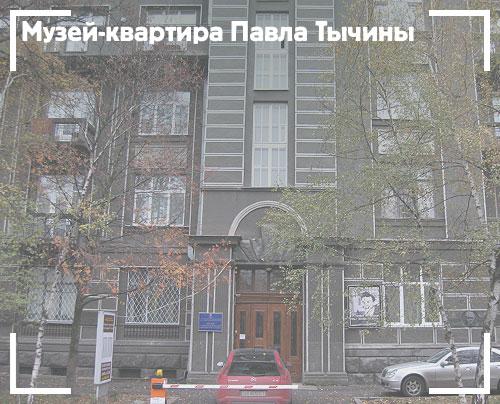 Музей-квартира Павла Тычины