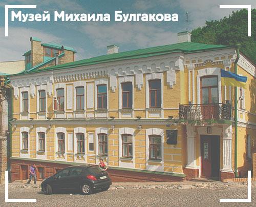 Музей Михаила Булгакова