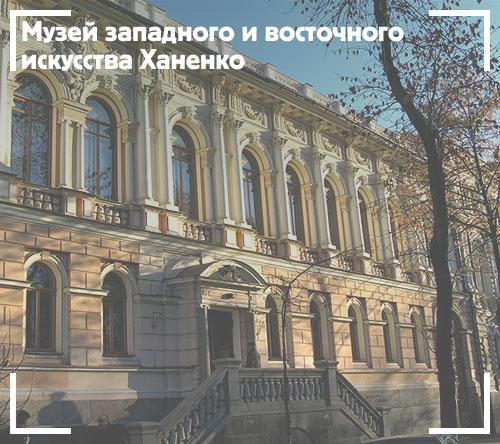 Музей западного и восточного искусства Ханенко