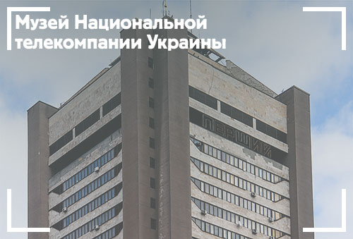 Музей Национальной телекомпании Украины