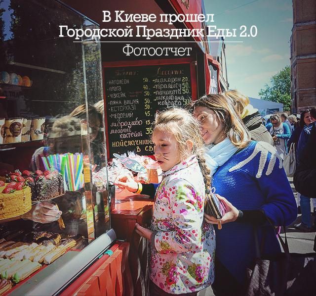 В Киеве прошел Городской Праздник Еды 2.0. Фотоотчет