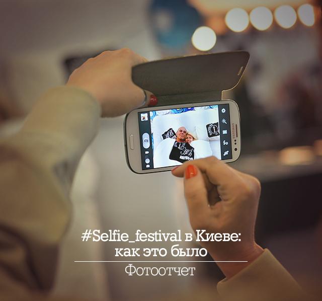 #Selfie_festival в Киеве: как это было. Фотоотчет