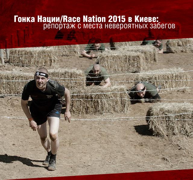 Гонка Нации/Race Nation 2015 в Киеве: репортаж с места невероятных забегов