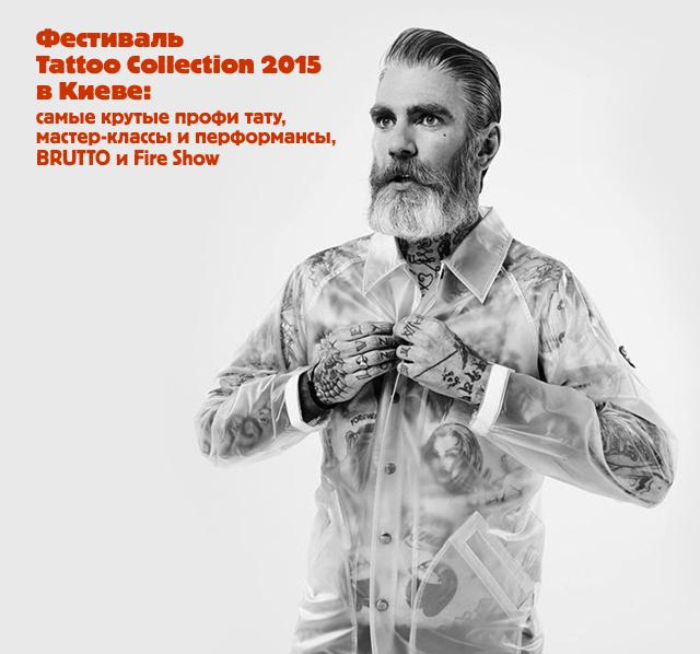 Фестиваль Tattoo Collection 2015 в Киеве: самые крутые профи тату, мастер-классы и перформансы, BRUTTO и Fire Show