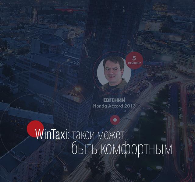 WinTaxi: такси может быть комфортным