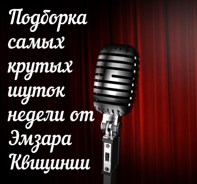 Подборка самых крутых шуток недели от Эмзара Квицинии