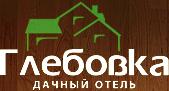 """Дачный отель """"Глебовка"""""""