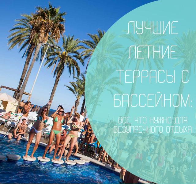 Лучшие летние террасы с бассейном: все, что нужно для безупречного отдыха