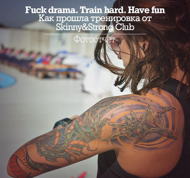 Fuck drama. Train hard. Have fun. Как прошла тренировка от Skinny&Strong Club. Фотоотчет