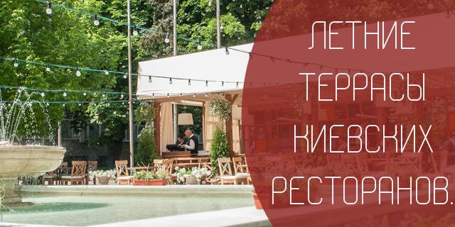 Лучшие летние террасы киевских ресторанов. Часть 1