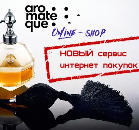 Aromateque online shop – новый сервис интернет-покупок