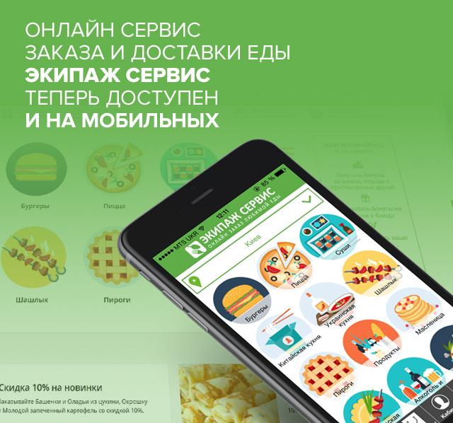 Онлайн сервис заказа и доставки еды Экипаж Сервис теперь доступен и на мобильных