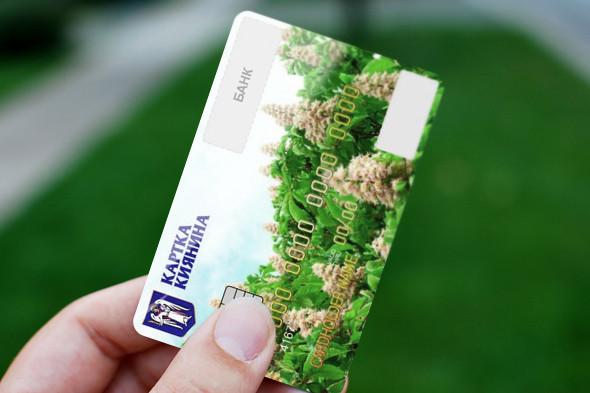 Карточка дает право получаить льготы, доплаты, пособия, компенсации и т.д.