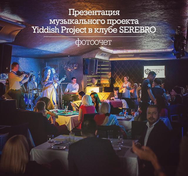 Презентация музыкального проекта Yiddish Project в клубе SEREBRO. Фотоочет