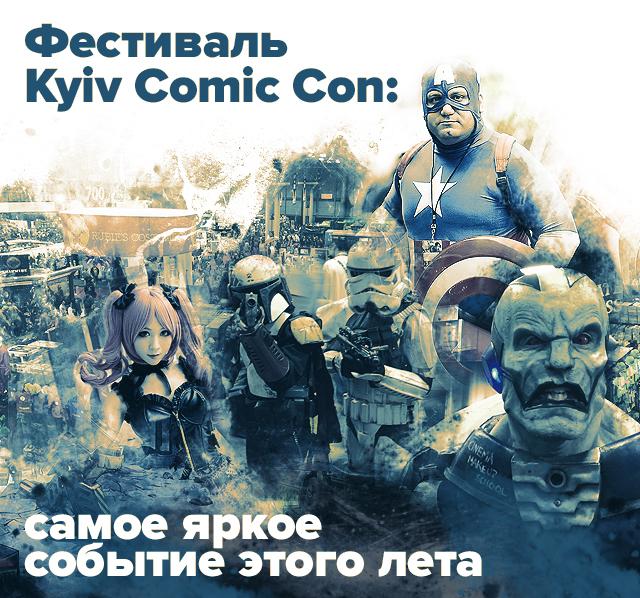 Фестиваль Kyiv Comic Con в Киеве: самое яркое событие этого лета