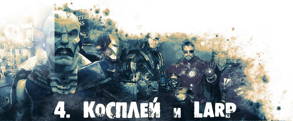 КОСПЛЕЙ & LARP