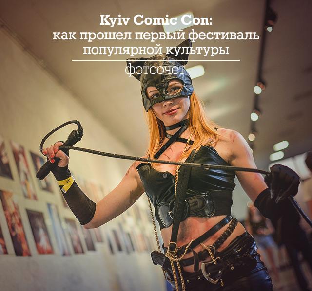 Kyiv Comic Con: как прошел первый фестиваль популярной культуры. Фотоотчет