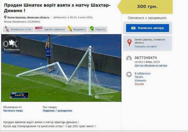 Сувениры с финала Кубка Украины уже поступили в продажу