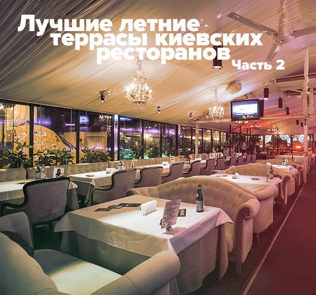 Лучшие летние террасы киевских ресторанов. Часть 2