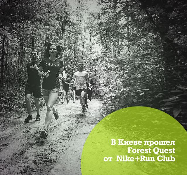 В Киеве прошел Forest Quest  от  Nike+Run Club