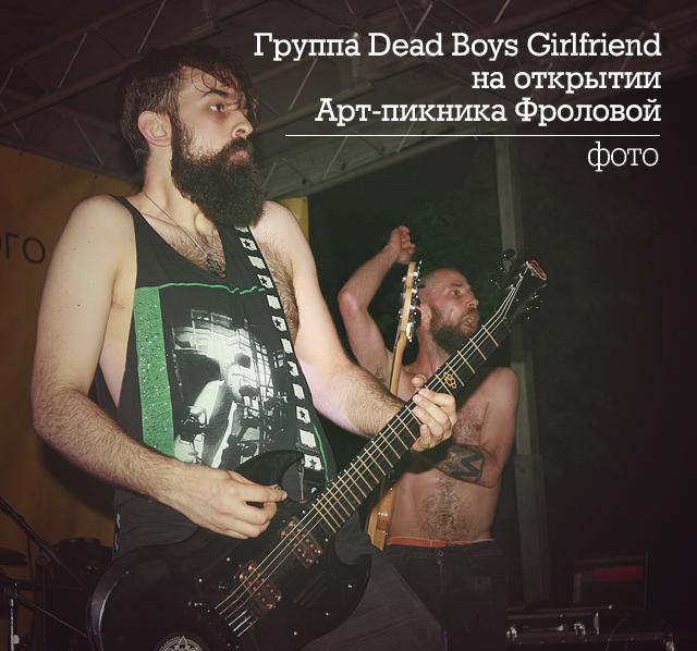 Группа Dead Boys Girlfriend на открытии Арт-пикника Фроловой. Фото