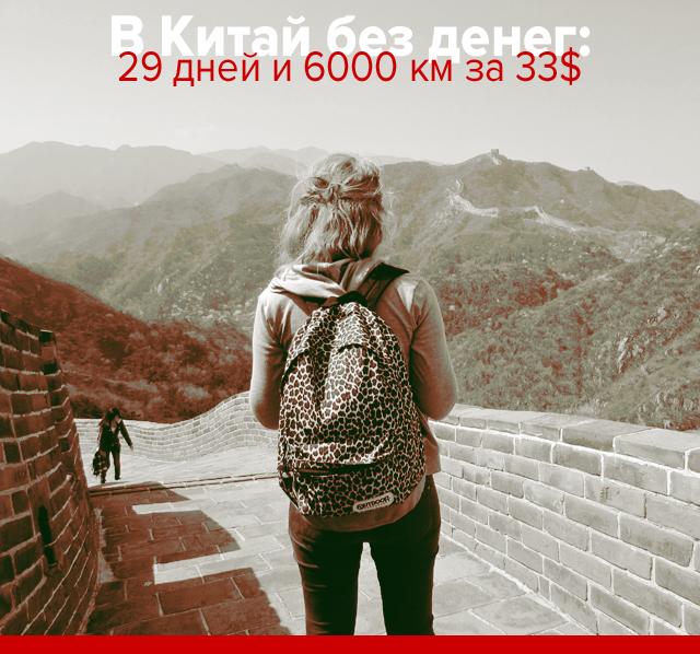 В Китай без денег: 29 дней и 6000 км за 33$