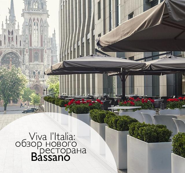 Viva l'Italia: обзор нового ресторана Bassano