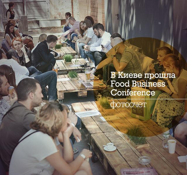 В Киеве прошла Food Business Conference. Фотоотчет