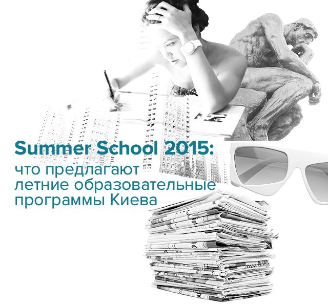 Summer School 2015: что предлагают летние образовательные  программы Киева