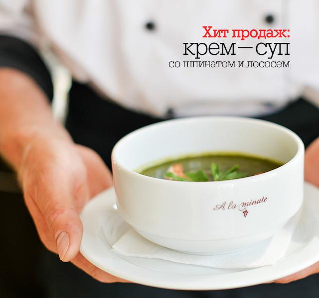 Хит продаж: крем-суп со шпинатом и лососем