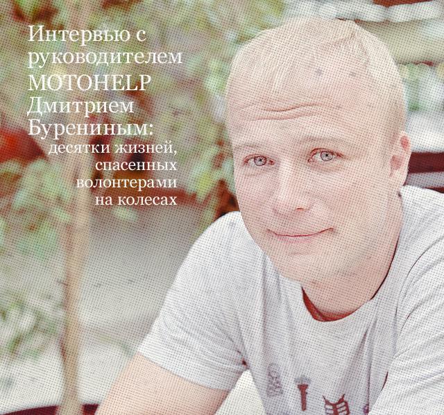 Интервью с руководителем MOTOHELP Дмитрием Бурениным: десятки жизней, спасенных волонтерами на колесах
