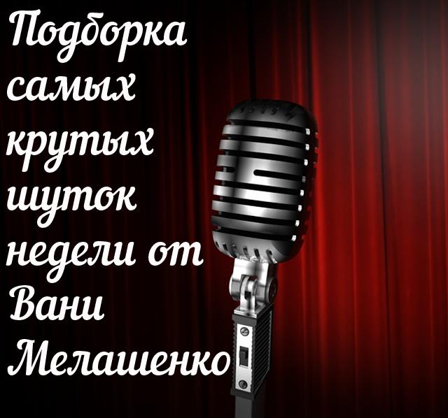 Подборка самых крутых шуток недели от Вани Мелашенко