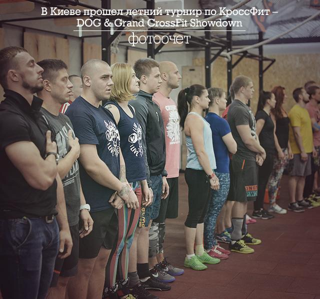 В Киеве прошел летний турнир по КроссФит – DOG & Grand CrossFit Showdown. Фотоотчет