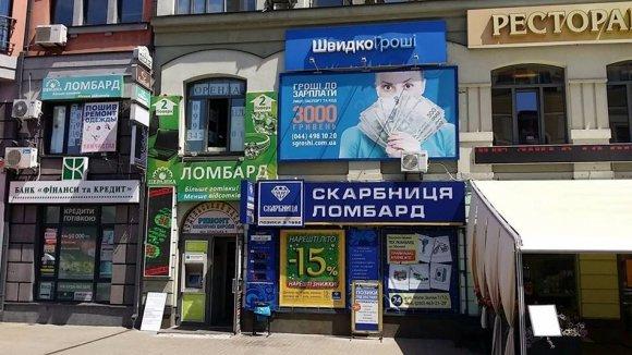 Коммунальщики попросили жителей столицы присылать фотографии изуродованных рекламой фасадов зданий