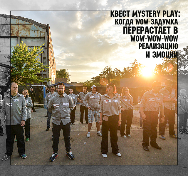 Квест mystery play:  когда Wow-задумка перерастает в   Wow-Wow-Wow реализацию и эмоции