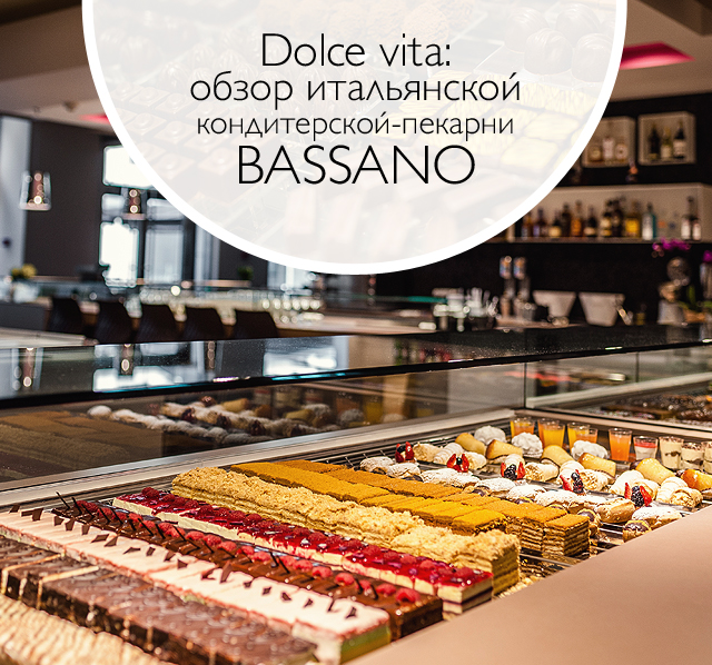 Dolce vita: обзор итальянской кондитерской-пекарни Bassano