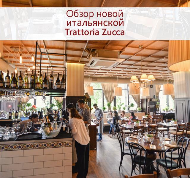 Обзор новой итальянской Trattoria Zucca