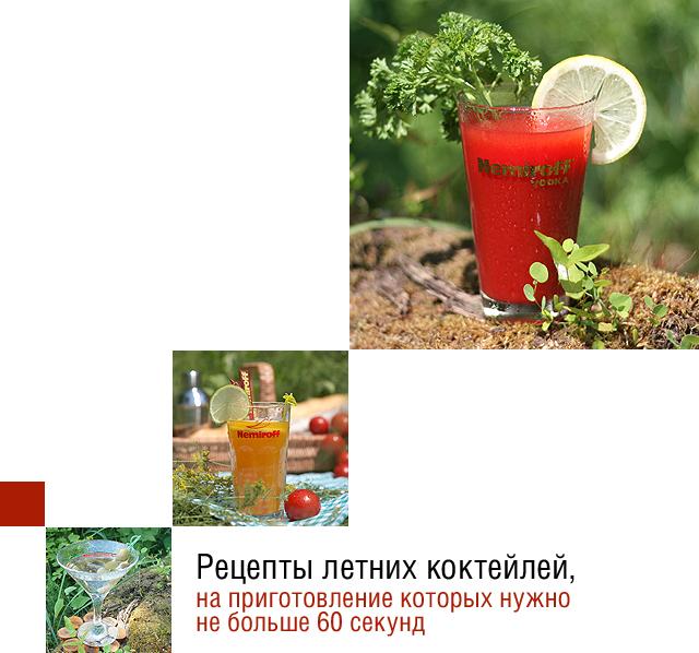 Рецепты летних коктейлей, на приготовление которых нужно не больше 60 секунд