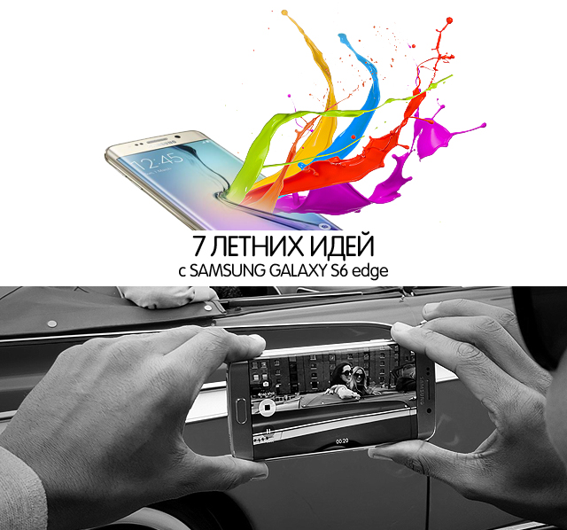 7 летних идей с Samsung Galaxy S6 Edge