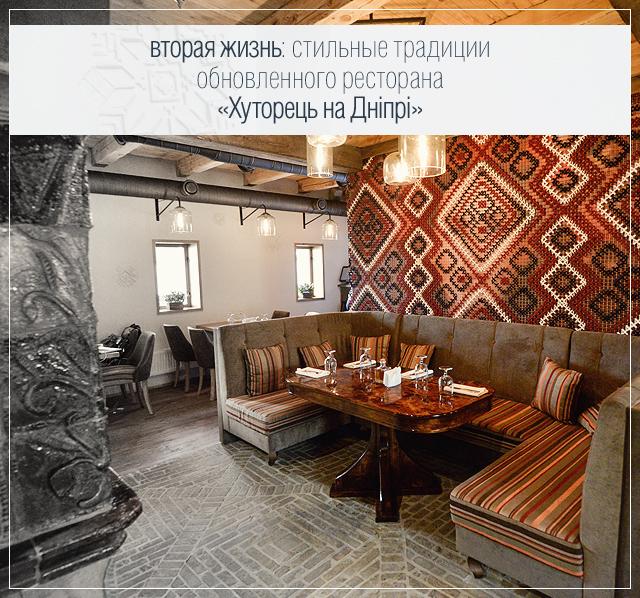 Вторая жизнь: стильные традиции обновленного ресторана «Хуторець на   Дніпрі»